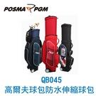 POSMA PGM 高爾夫球包 伸縮球包 滾輪 防水 灰色 QB045GRY