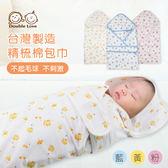 台灣製 精梳棉大象包巾(附束帶)三層棉包巾 高密度精梳棉 新生兒 嬰兒抱毯 小棉被 MIT【JA0099】