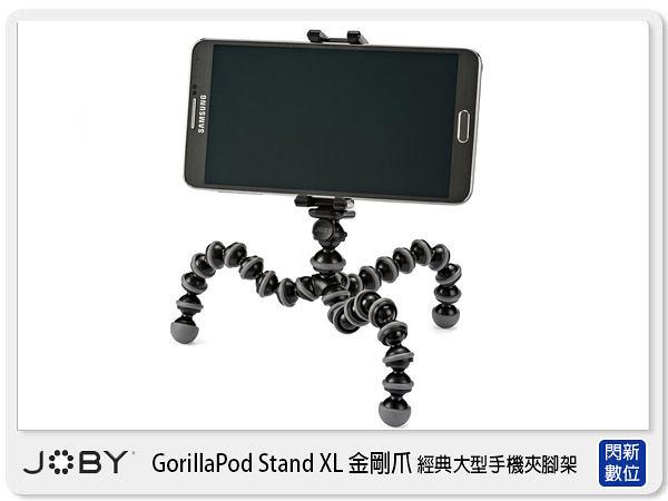 【免運費】JOBY GripTight GorillPod Stand XL 金剛爪 經典 手機夾 腳架 JB11 適用IPhone,Samsung,HTC 公司貨