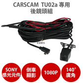 CARSCAM TU02a 專用 後鏡頭組 SONY 感光元件 1080P 前後雙鏡 行車記錄器 RM400 DV089 X8000 F710 NR300