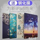 2018新款iPad保護套蘋果9.7英寸2017平板電腦pad7新版a1822皮套硅膠愛派paid外殼全包防摔子『櫻花小屋』
