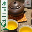 【名池茶業】清新林氣與暖木微香 凍頂烏龍...