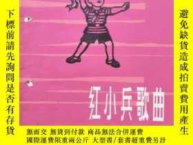 二手書博民逛書店紅小兵歌曲罕見1977年 第4期Y6808