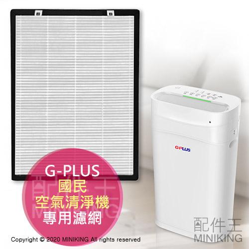 現貨 公司貨 G-PLUS 國民空氣清淨機 專用濾網 空清 濾網 HEPA 適用FA-B001