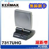 ☆軒揚PC goex☆ 訊舟 EDIMAX USB EW-7317UHg 遠距型無線網路卡