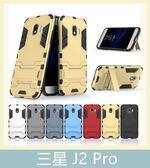 Samsung 三星 J2 Pro 盔甲系列 二合一支架 防摔 支架 TPU+PC材質 手機套 防撞 手機殼 保護殼 背蓋