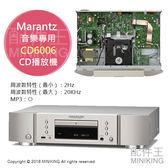 【配件王】日本代購 Marantz CD6006 CD播放機 光纖 同軸 USB輸入 頻率響應 2Hz-20kHz
