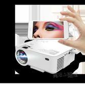 手機投影儀家用智慧wifi無線高清微型辦公投影機3D家庭影院宿舍 igo 『魔法鞋櫃』