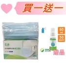 買1盒口罩送1瓶次氯酸水 (台灣國際生醫...