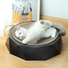 貓抓板窩磨爪器超大貓咪爪板耐磨瓦楞紙墊盆沙發碗型玩具用品兩用 交換禮物 YYP