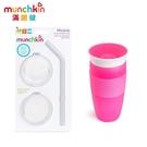 munchkin滿趣健-360度防漏杯414ml-4色可選+杯蓋+吸管