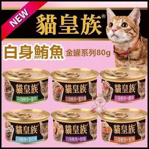 *KING WANG*【單罐】 貓皇族 金罐 《白身鮪魚 系列 》80g 六種口味可選