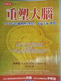 【書寶二手書T1/心理_GHJ】重塑大腦_傑佛瑞‧史瓦茲、夏倫‧貝格利, 張美惠