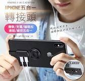 ☆手機批發網☆iPhone五合一轉接頭,雙Lightning指環扣、通話、線控、充電、手機支架