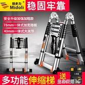 伸縮梯 多功能工程升降梯子伸縮梯子人字梯鋁合金折疊加厚家用樓梯YTL 免運