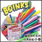 *WANG*美國Boinks貓咪很忙系列...
