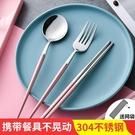 筷子勺子套裝學生兒童外帶單人便攜式收納盒不銹鋼叉子餐具三件套 黛尼時尚精品