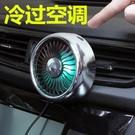 現貨 車載風扇汽車用空調出風口電風扇12V制冷24v伏大貨車挖機車內電扇