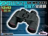 《飛翔無線3C》 SIGHTRON SII WP 1242 賽特龍 望遠鏡 12x42 普羅式 完全防水〔立福公司貨〕