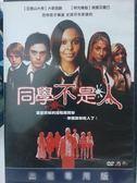 影音專賣店-Y92-025-正版DVD-電影【同學不是人】-大衛里歐 珊曼莎曼巴