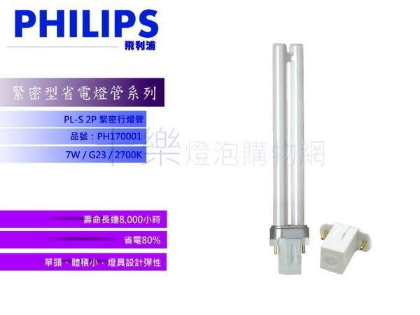 PHILIPS飛利浦 PL-S 7W 827 2700K 黃光 2P 緊密型燈管 PH170001