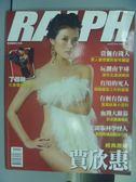【書寶二手書T7/雜誌期刊_PNK】RALPH_2007/1_第7期_賈欣惠等