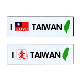 【收藏天地】台灣紀念品*軟膠磁鐵-我愛台灣(2款)