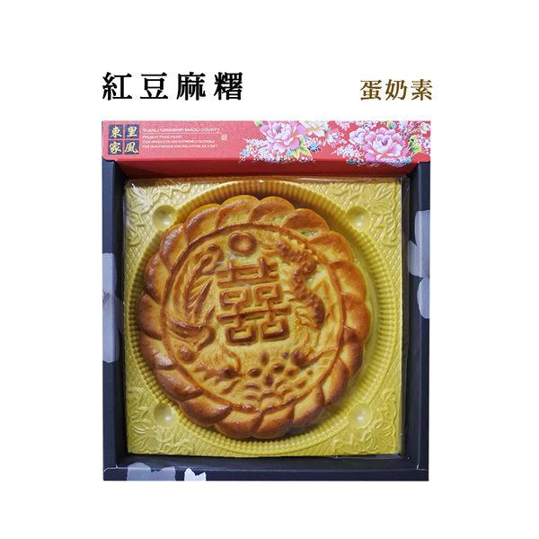 【東里家風】東里家風 一斤重喜餅一入 紅豆麻糬(蛋奶素)
