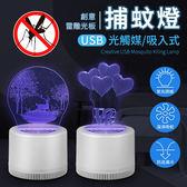 創意雷雕光板 USB光觸媒吸入式捕蚊燈(USB-91)