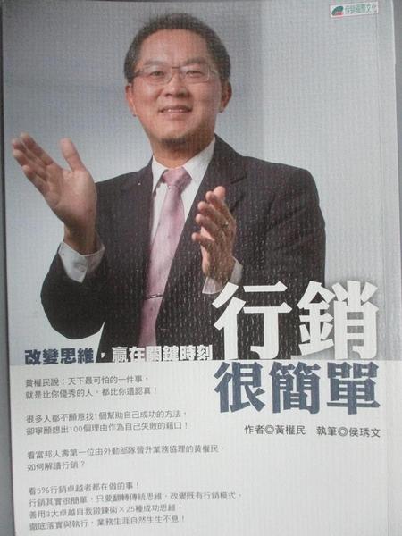 【書寶二手書T1/行銷_HQM】行銷很簡單 : 改變思維,贏在關鍵時刻_黃權民