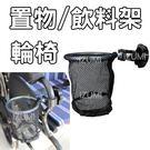 杯架 置物架 最堅固的 輪椅/助行器/腳...