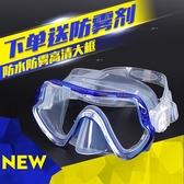 高清防水防霧游泳鏡男女浮潛水鏡呼吸管套裝護鼻一體面罩大框眼鏡 深藏blue