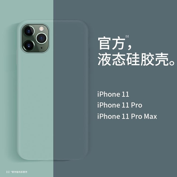 iPhone11手機殼原裝液態硅膠蘋果11Pro防摔保護套iPhone 11 Pro max網紅promax新透明r潮牌ip女pormax 小明同學