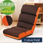 棉花田【漢斯】頸腰雙調節12段折疊和室椅-2色可選桔色