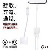IPhone轉接頭【J91】通話充電聽歌 Apple耳機轉接 IPhone轉接 耳機轉接頭 IX I8 I7 XS