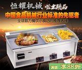 扒爐煎台 商用燃氣煤氣手抓餅機器設備平板鐵板燒煎烤魷魚冷面台式擺攤扒爐