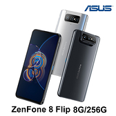 【加送空壓殼+滿版玻璃保貼-內附保護殼】ASUS ZenFone 8 Flip ZS672KS 8G/256G