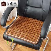 夏天麻將涼席坐墊辦公室電腦椅墊夏季汽車學生沙發椅子加厚竹坐墊 【店慶8折促銷】