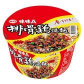 味味A排骨雞碗麵90g*3碗【愛買】