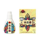 溫太醫特濃西瓜霜5g 【康是美】