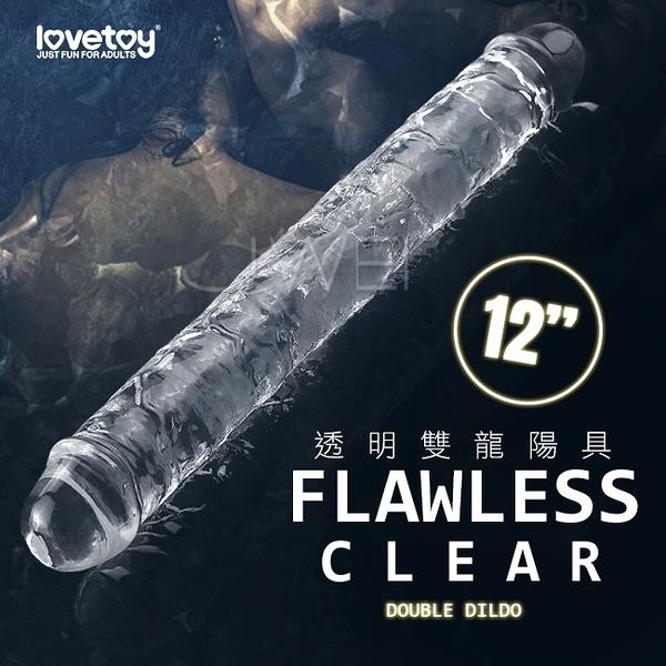 傳說情趣~ Lovetoy.Flawless Clear冰雪無暇系列 透明逼真雙頭龍按摩棒-12吋