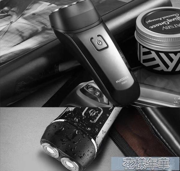 剃鬚刀全身水洗智慧剃鬍鬚刀男電動充電式雙刀頭刮鬍刀FS873 快速出貨