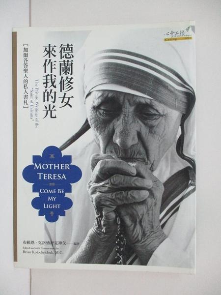 【書寶二手書T1/宗教_EBB】德蘭修女-來作我的光_布賴恩‧克洛迪舒克