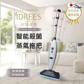 【PH-31】【3C博士】外銷日本智能蒸氣拖把家用 多功能 清潔機 掃地機器人 高溫殺菌 日本