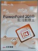 【書寶二手書T6/電腦_QIV】powerPoint2010簡報創意王_附光碟