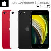 【256G】蘋果 Apple iPhone SE 二代 4.7吋智慧型手機