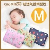 【愛吾兒】韓國GIO Pillow 超透氣護頭型嬰兒枕頭【枕頭+枕套】M號6個月以上 2018新花色上市