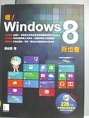 【書寶二手書T5/電腦_ZBA】嗯!Windows 8我也會(附CD)_張松霖
