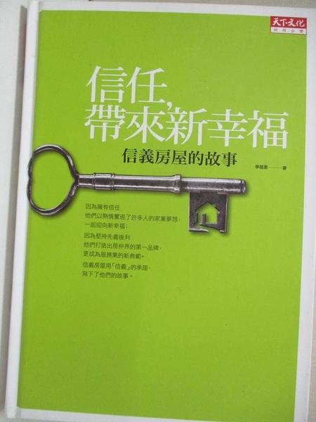 【書寶二手書T1/行銷_IBX】信任帶來新幸福信義房屋的故事_李蓓潔