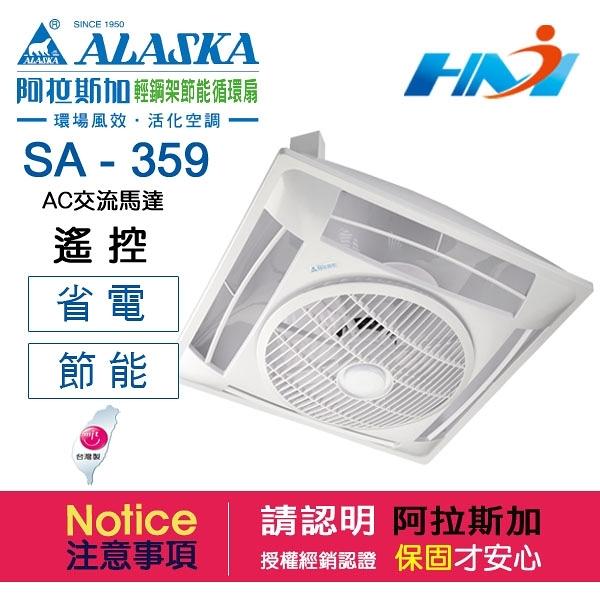 《ALASKA阿拉斯加》 輕鋼架節能循環扇 SA-359(遙控) 節能省電 阿拉斯加換氣扇 / 110V